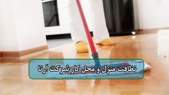 نظافت منزل نظافت شرکت آرتا